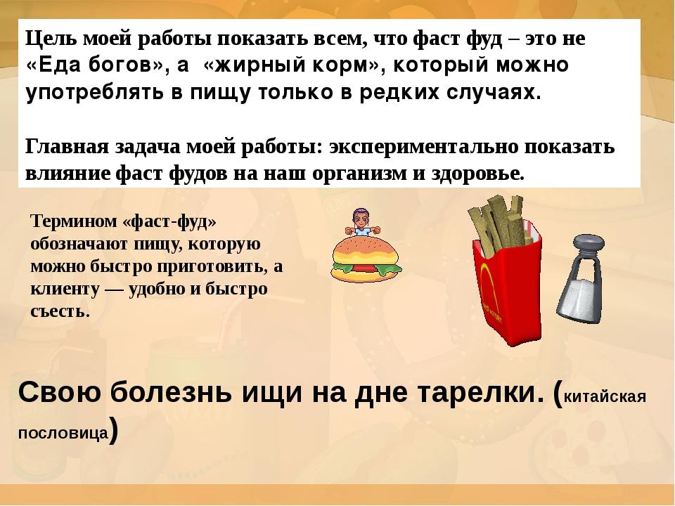 Цель моей работы показать всем, что фаст фуд – это не «Еда богов», а «жирный...