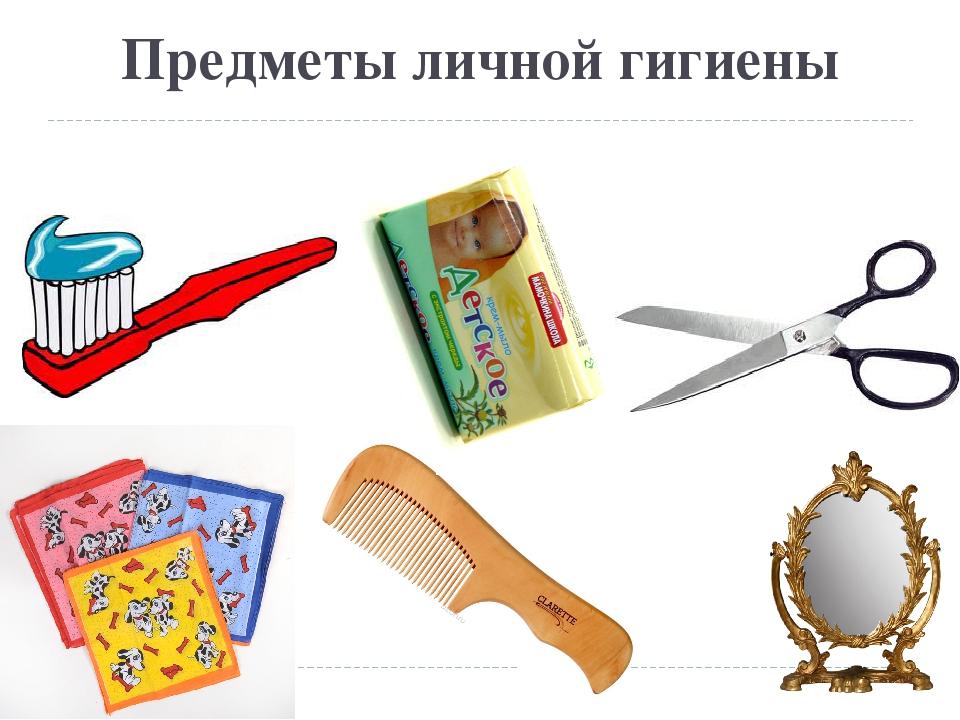 предметные картинки предметы гигиены