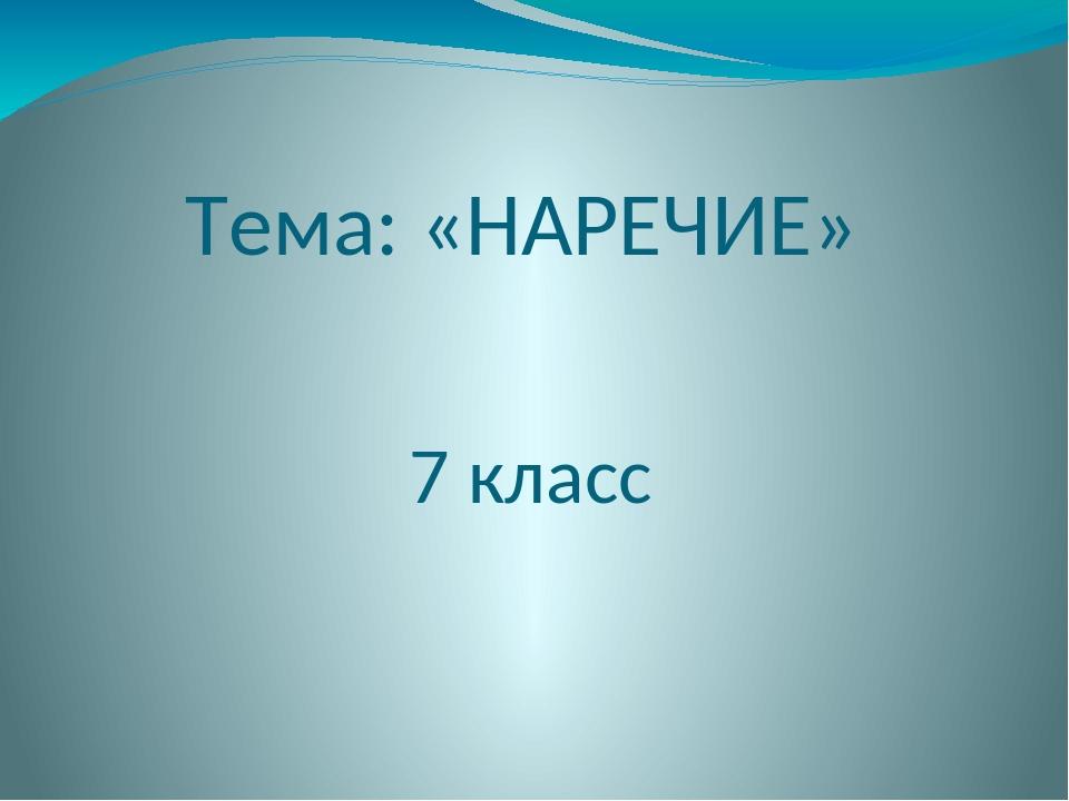 Тема: «НАРЕЧИЕ» 7 класс