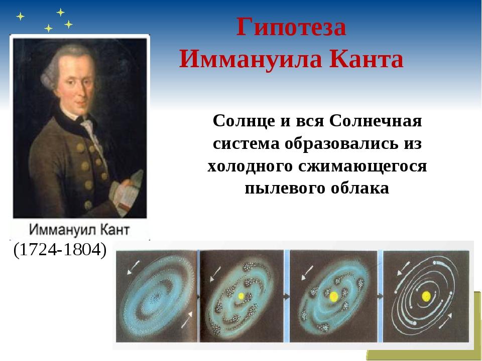 фокус картинки гипотеза канта-лапласа комнату хочется привнести