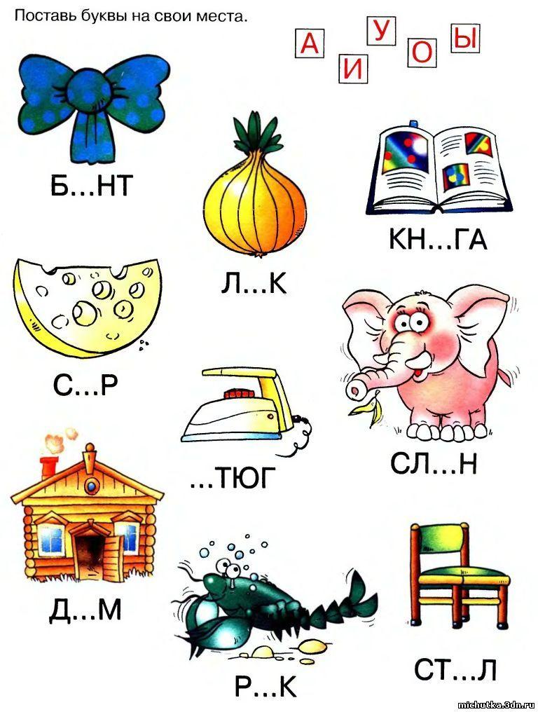 Чтение слова с картинками