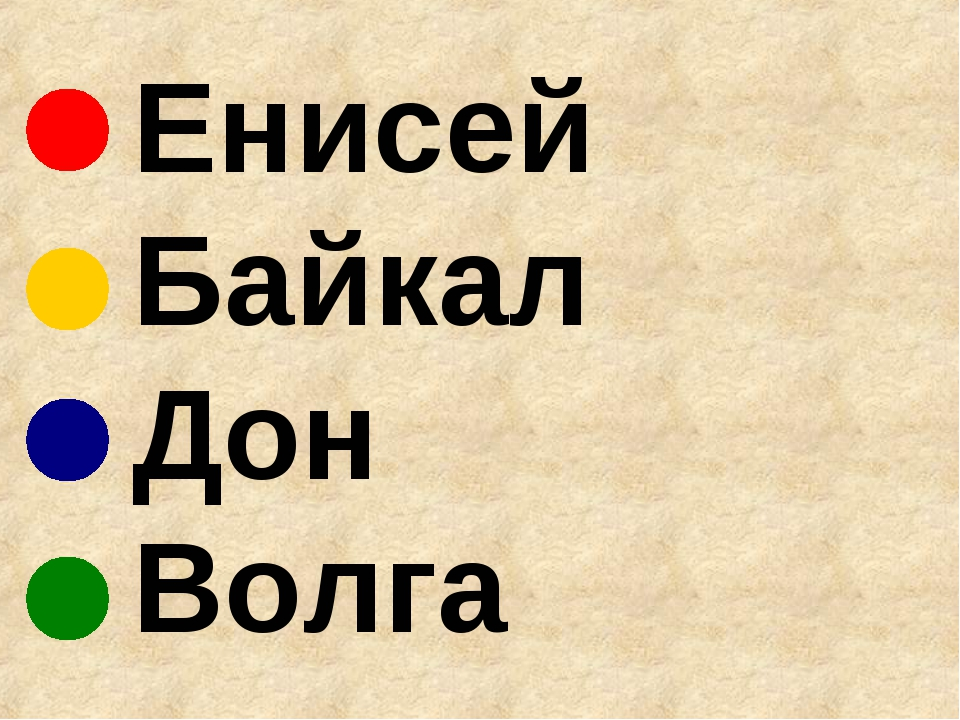 Енисей Байкал Дон Волга