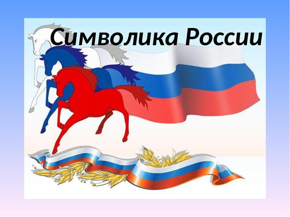 Патриотизм картинки символы россии