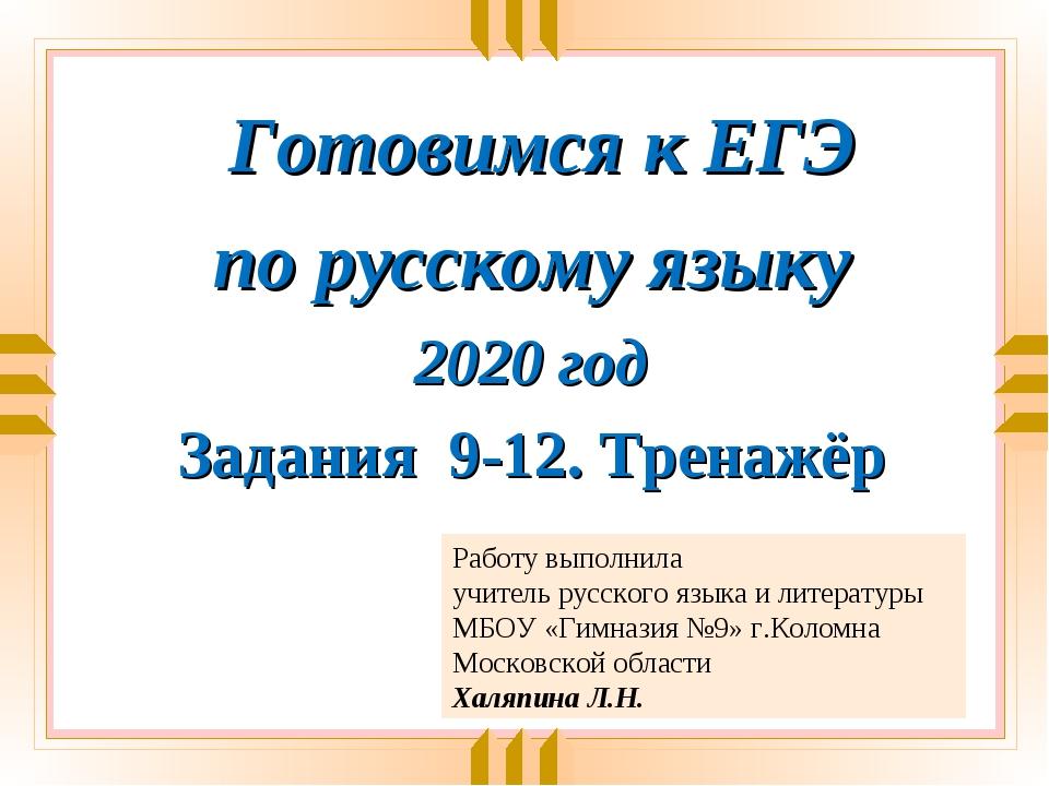 Готовимся к ЕГЭ по русскому языку 2020 год Задания 9-12. Тренажёр Работу вып...