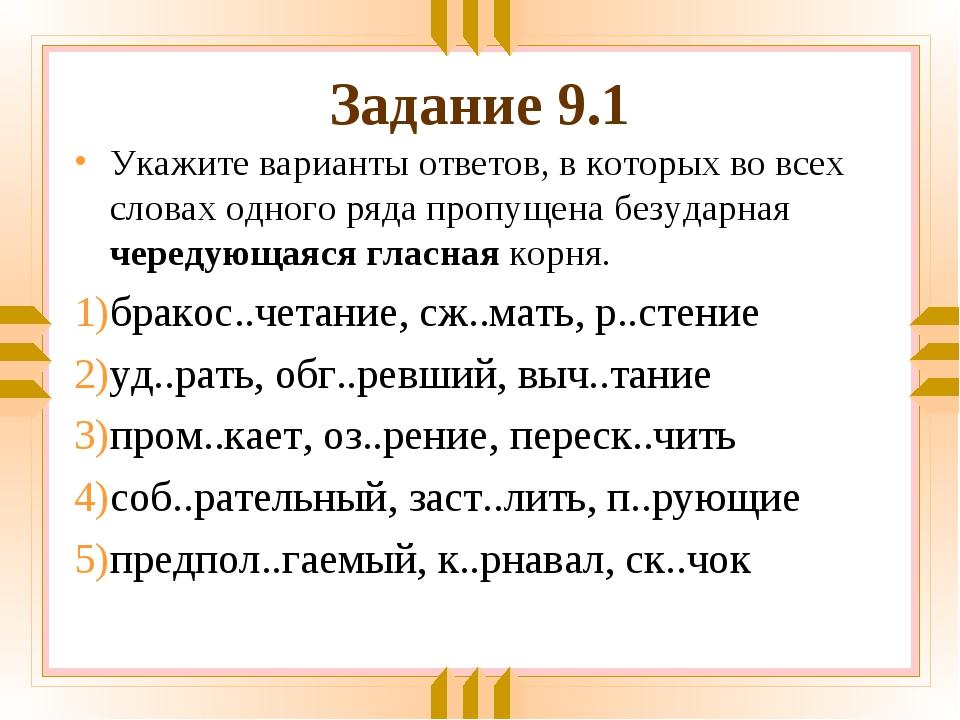 Задание 9.1 Укажите варианты ответов, в которых во всех словах одного ряда пр...
