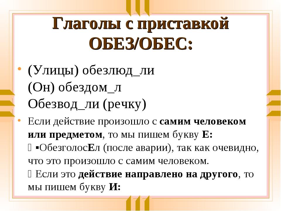 Глаголы с приставкой ОБЕЗ/ОБЕС: (Улицы) обезлюд_ли (Он) обездом_л Обезвод_ли...
