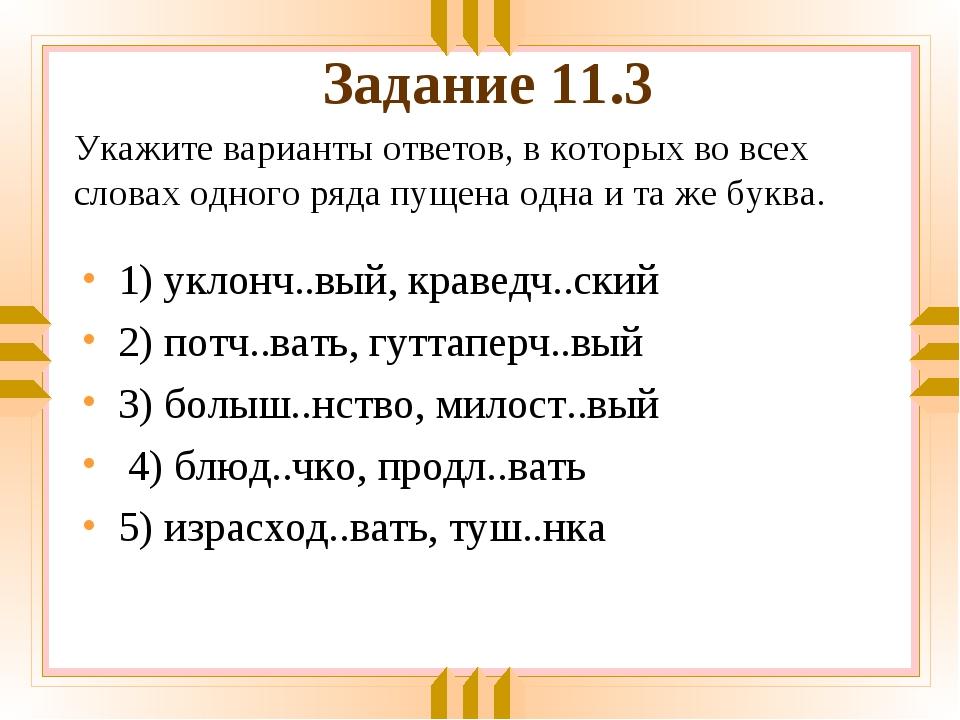 Задание 11.3 1) уклонч..вый, краведч..ский 2) потч..вать, гуттаперч..вый 3) б...