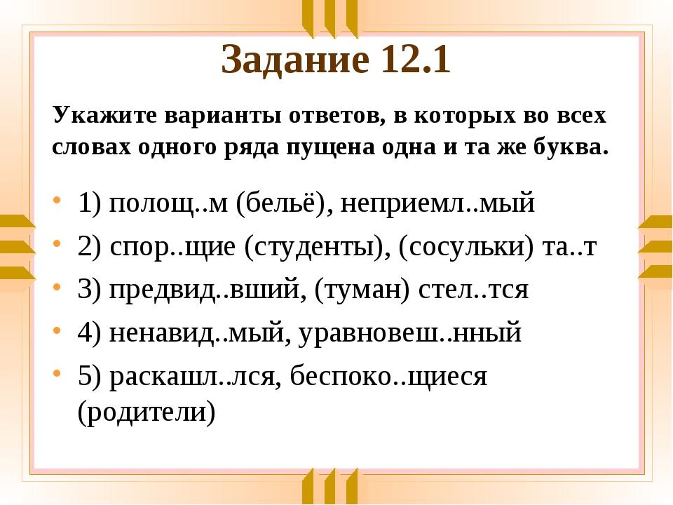 Задание 12.1 1) полощ..м (бельё), неприемл..мый 2) спор..щие (студенты), (сос...