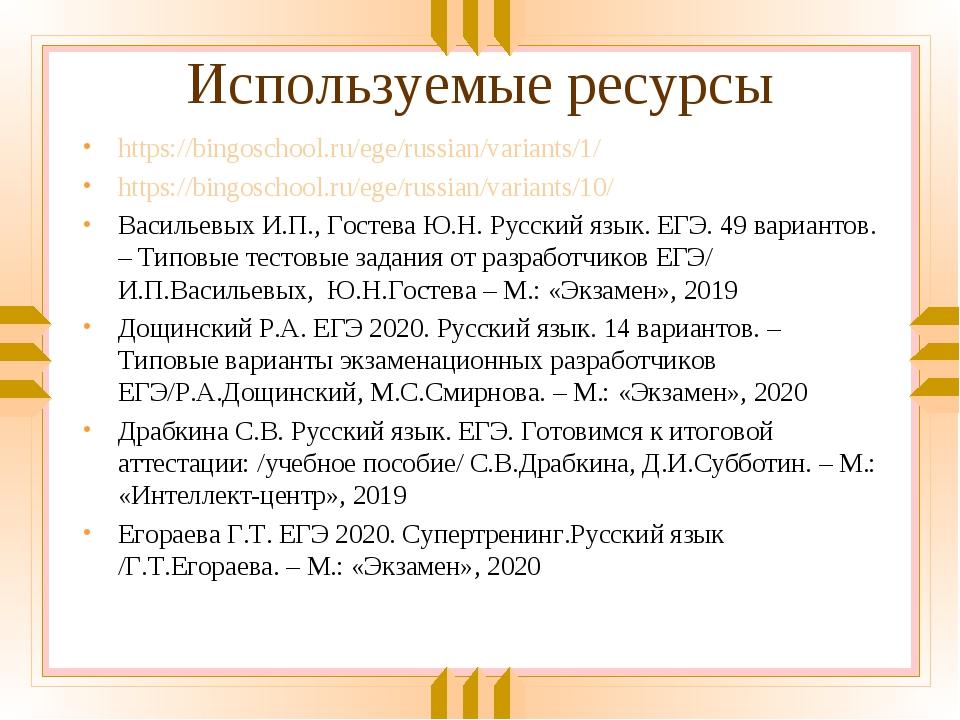 Используемые ресурсы https://bingoschool.ru/ege/russian/variants/1/ https://b...