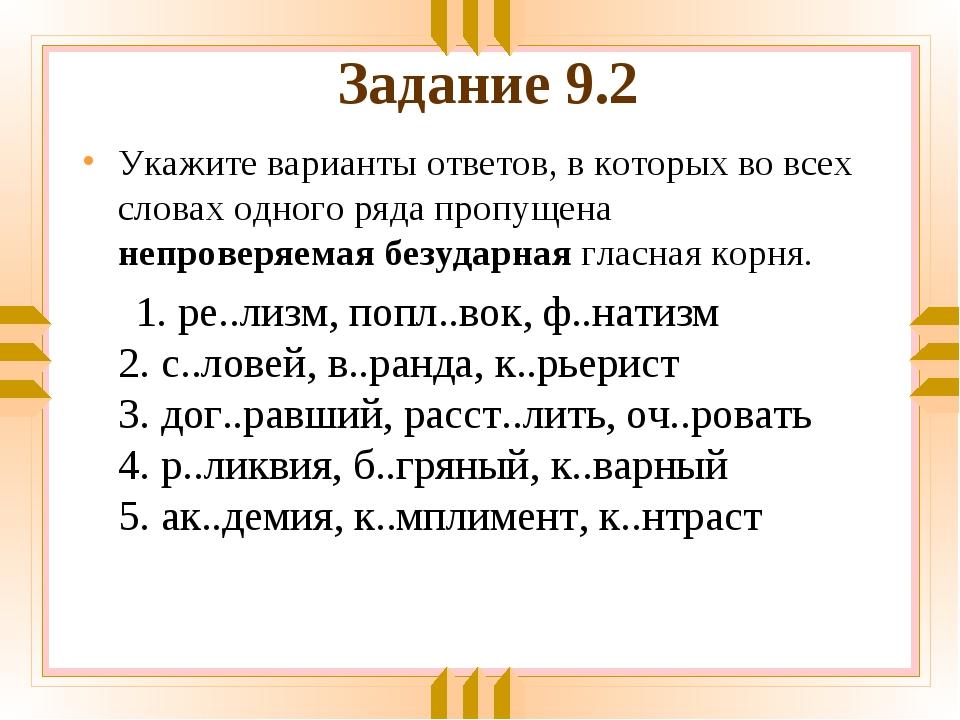 Задание 9.2 Укажите варианты ответов, в которых во всех словах одного ряда пр...