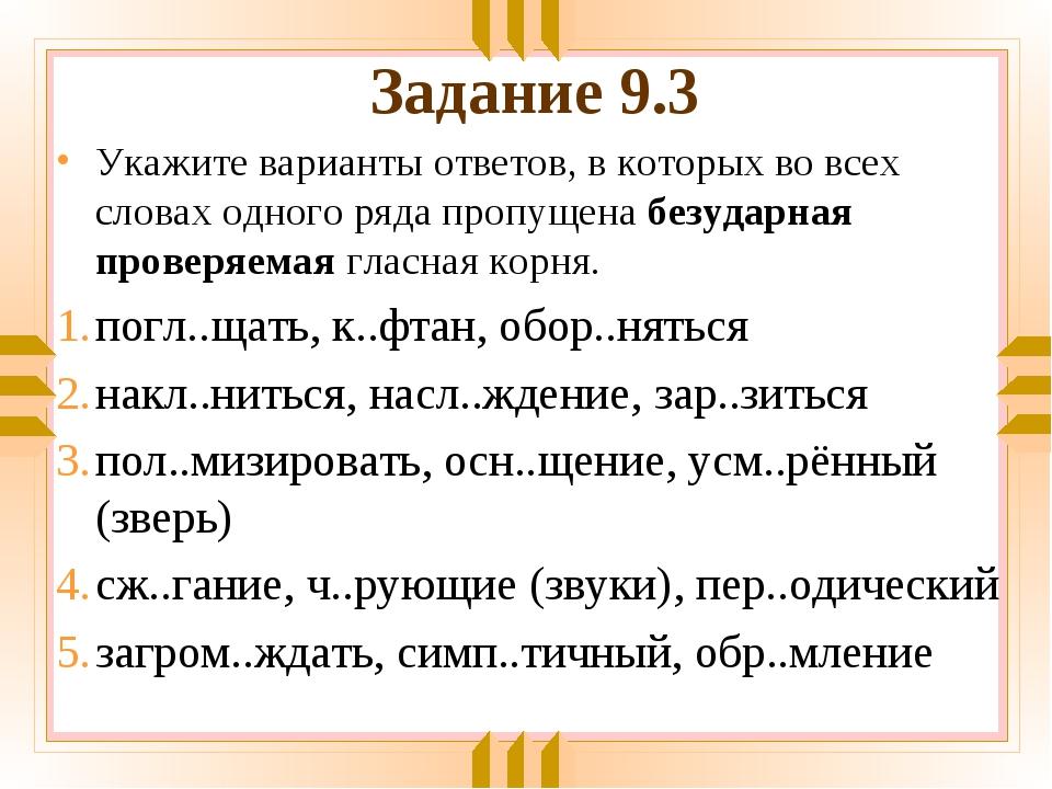 Задание 9.3 Укажите варианты ответов, в которых во всех словах одного ряда пр...