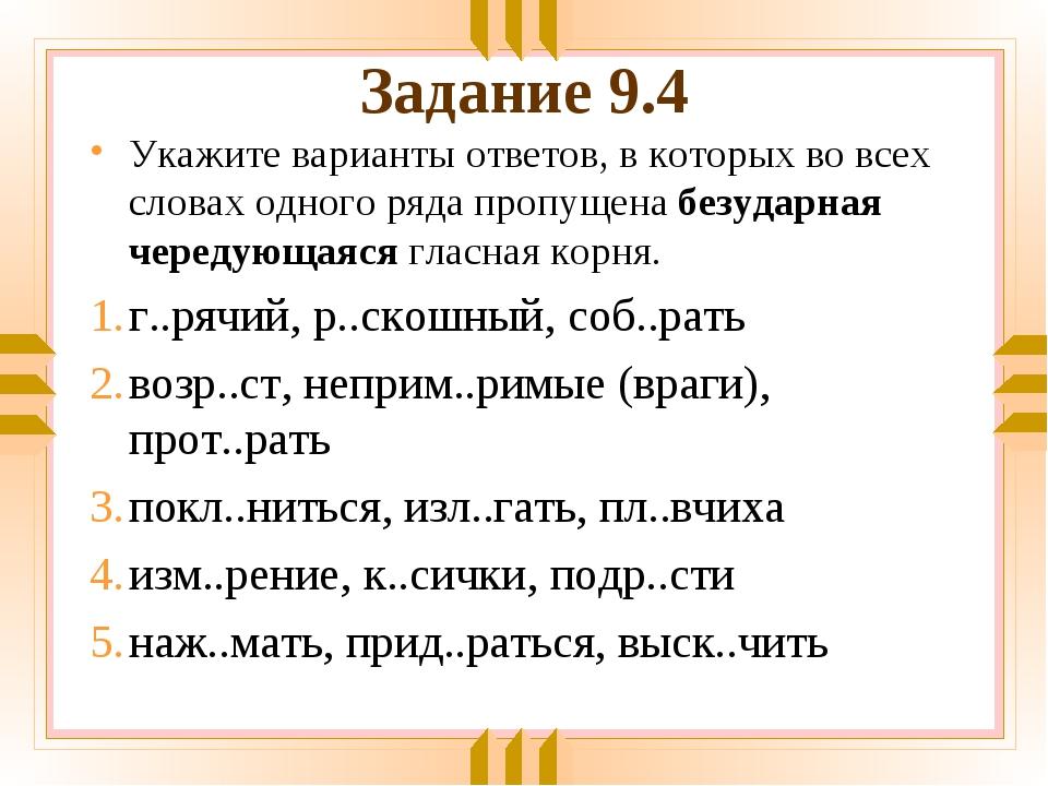Задание 9.4 Укажите варианты ответов, в которых во всех словах одного ряда пр...
