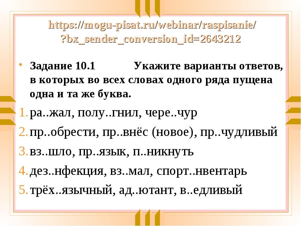 https://mogu-pisat.ru/webinar/raspisanie/ ?bx_sender_conversion_id=2643212 З...