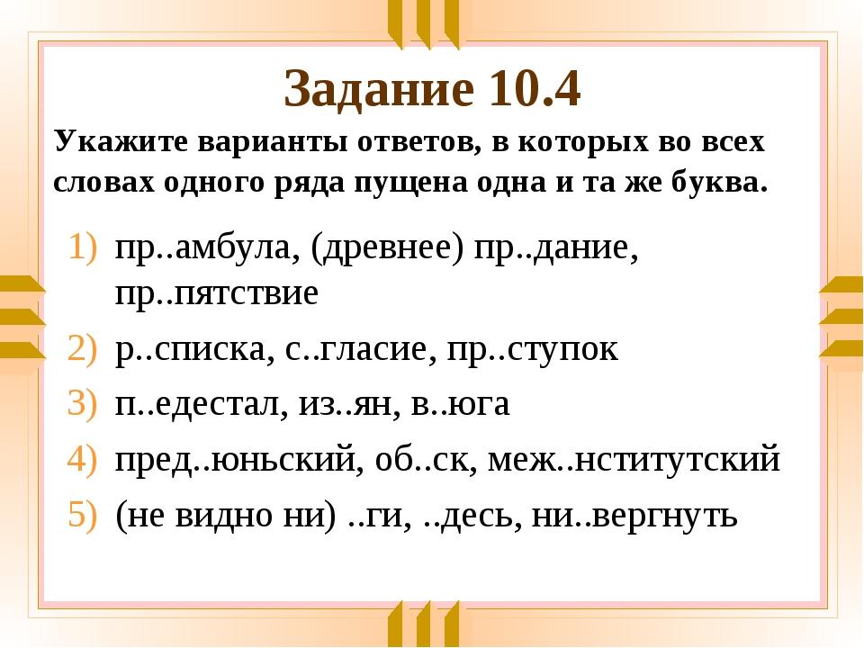 Задание 10.4 пр..амбула, (древнее) пр..дание, пр..пятствие р..списка, с..глас...