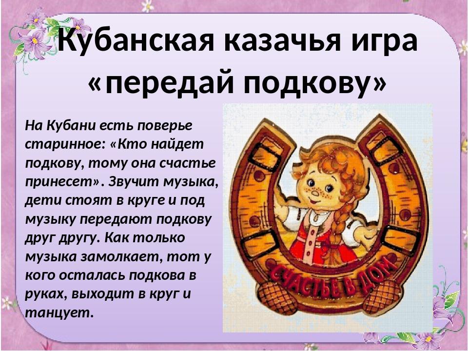 На Кубани есть поверье старинное: «Кто найдет подкову, тому она счастье прин...