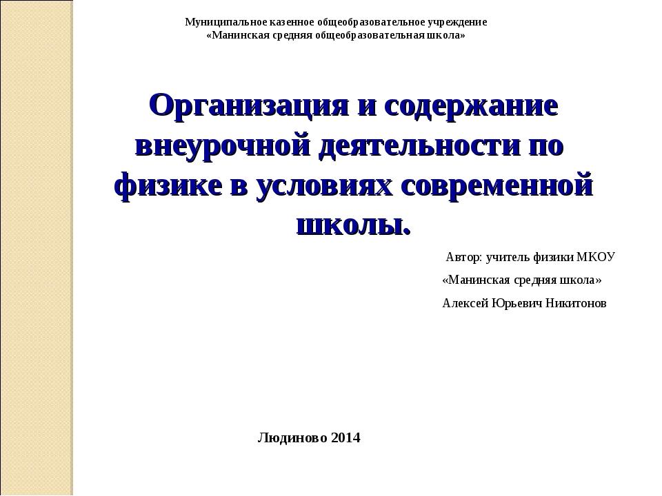 Организация и содержание внеурочной деятельности по физике в условиях соврем...
