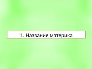 1. Название материка