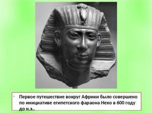 Первое путешествие вокруг Африки было совершено по инициативе египетского фар