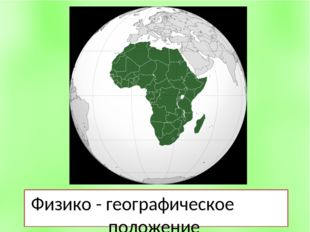 Физико - географическое положение
