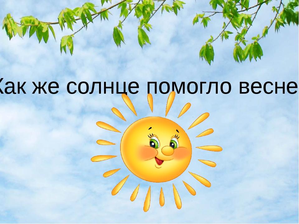 учебном пособии как солнце весне помогало фото ребенка краснеет