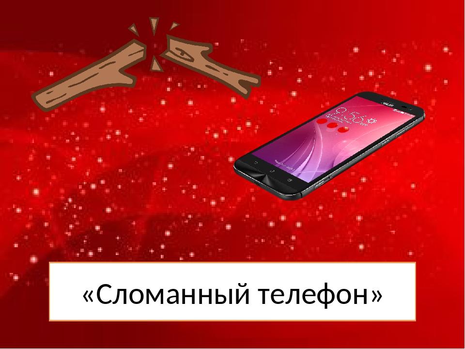 «Сломанный телефон»