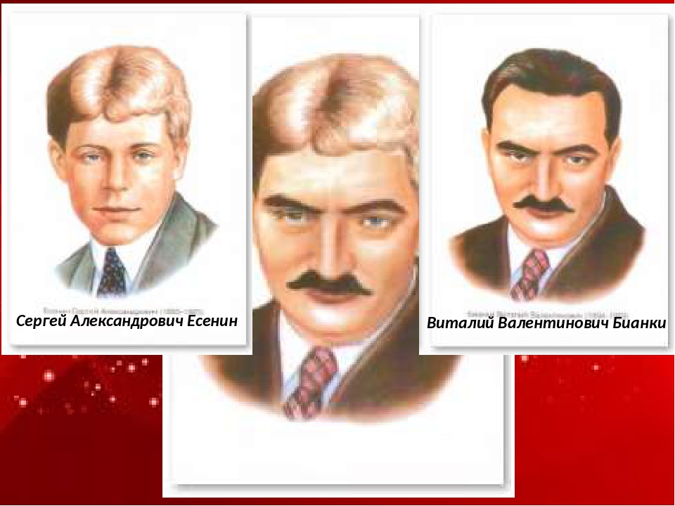 Сергей Александрович Есенин Виталий Валентинович Бианки