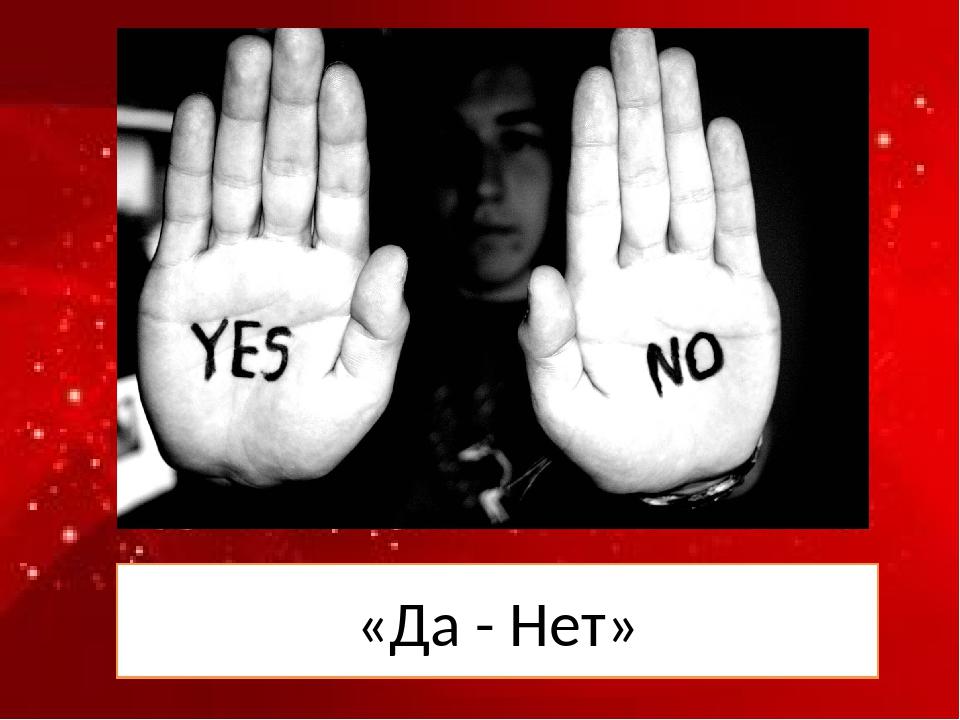 «Да - Нет»
