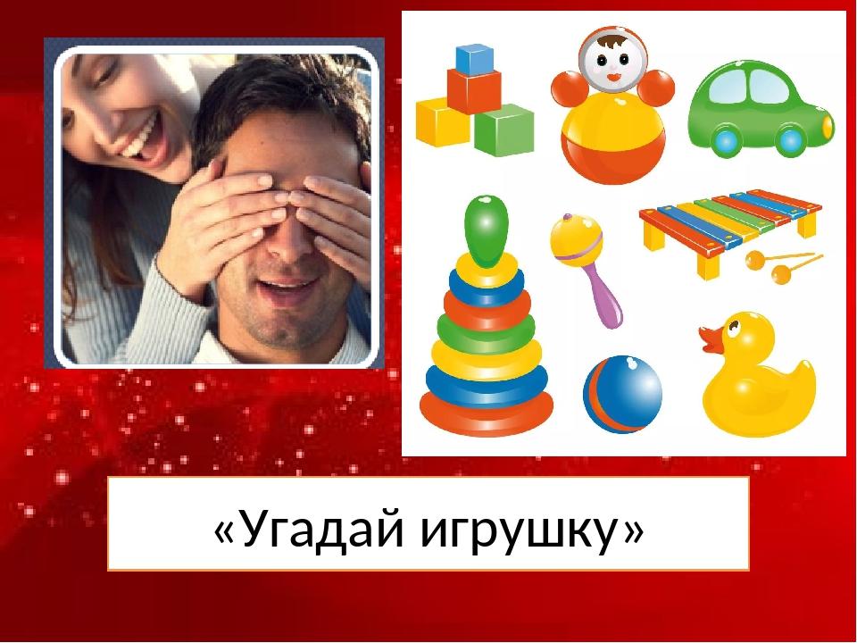 «Угадай игрушку»