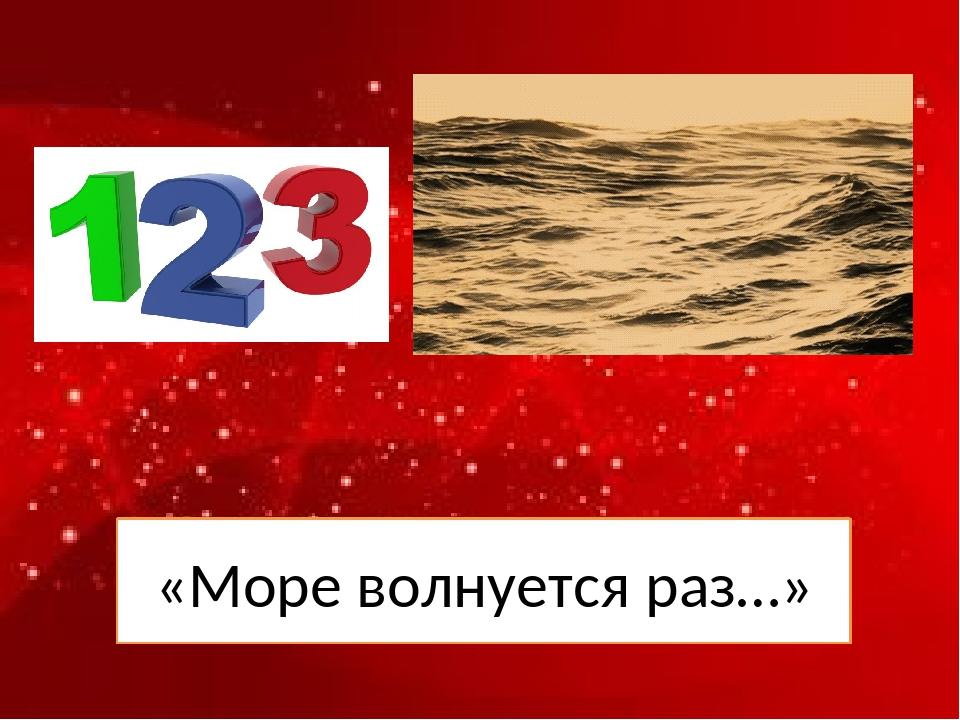 «Море волнуется раз…»