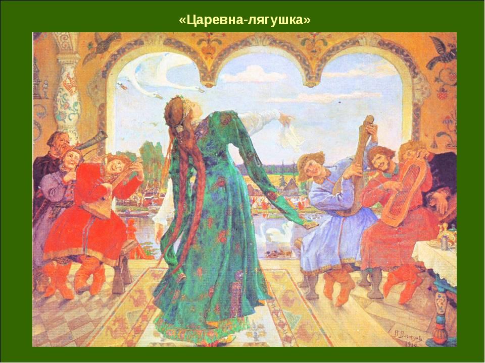 камского автомобильного иллюстрации к сказке царевна лягушка картинки васнецов покупкой