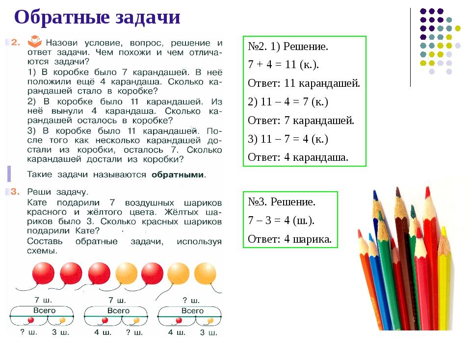 1 класс виды задач и решения уполномоченный на решение задач в
