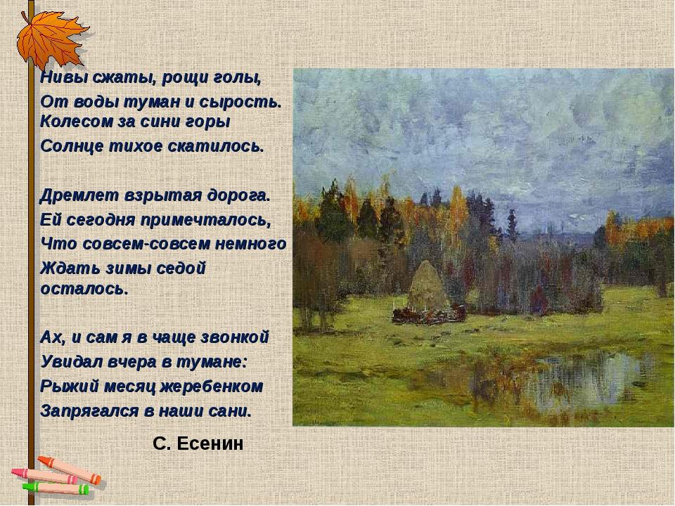 Картинка к стихотворению есенина нивы сжаты рощи голы