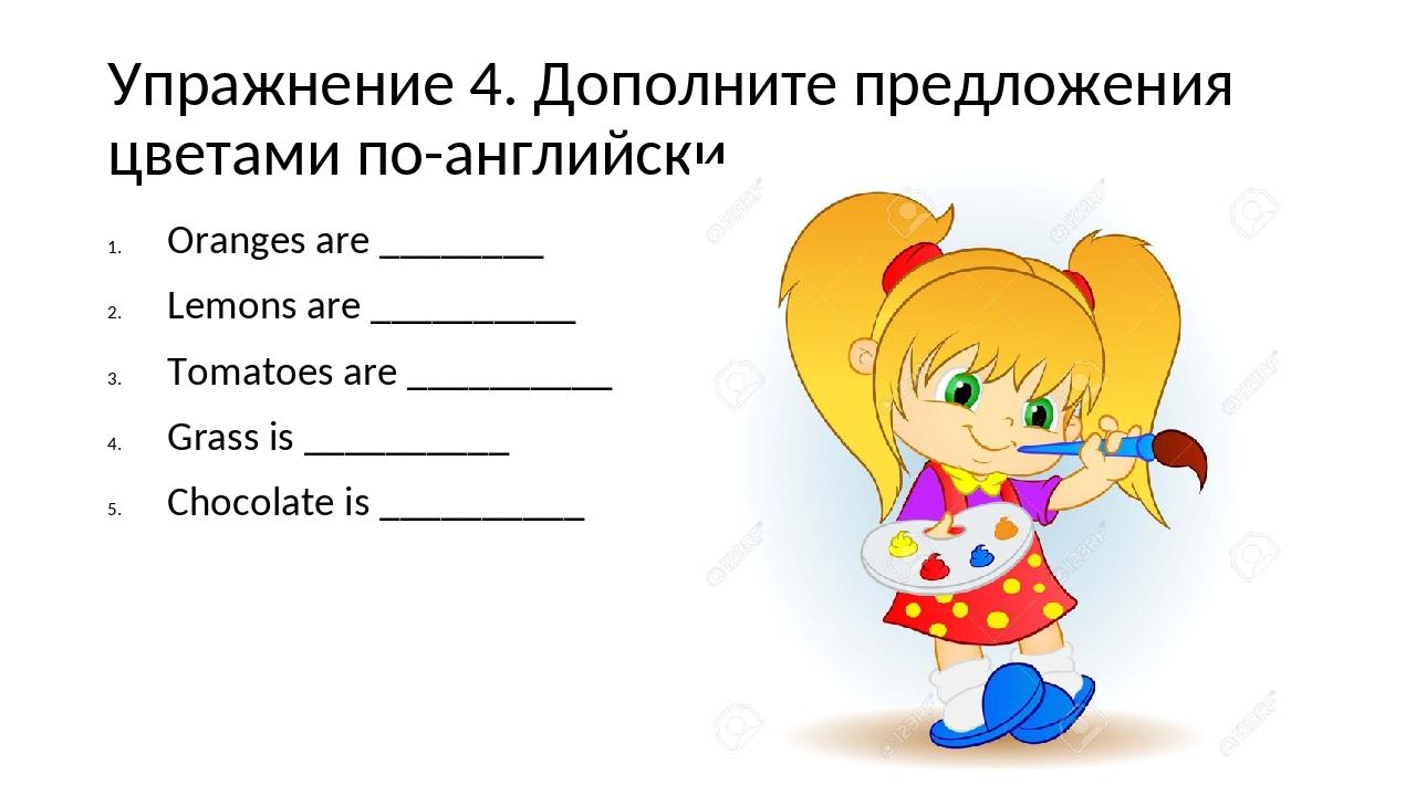 Упражнение 4. Дополните предложения цветами по-английски. Oranges are _______...