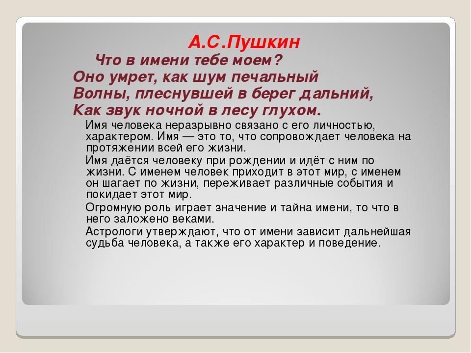 А.С.Пушкин Что в имени тебе моем? Оно умрет, как шум печальный Волны, плеснув...