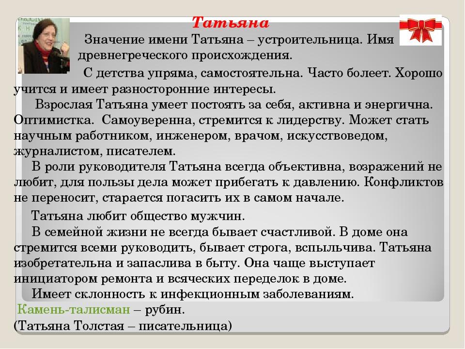 Татьяна Значение имени Татьяна – устроительница. Имя древнегреческого происхо...