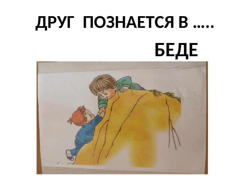 Рисунок на тему друг познается в беде