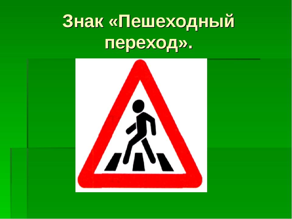 Предупреждающий знак пешеходный переход картинка
