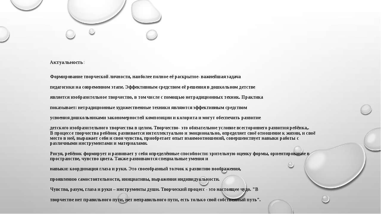 Актуальность: Формирование творческой личности, наиболее полное её раскрытие...