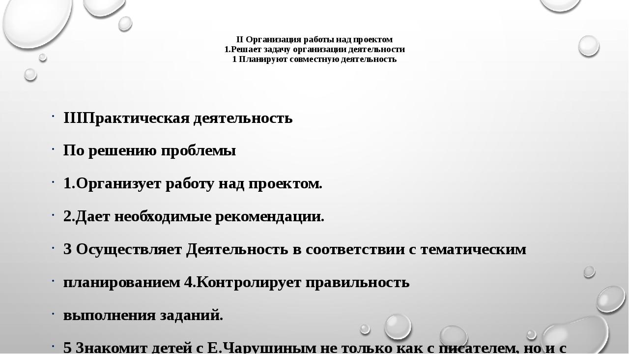 II Организация работы над проектом 1.Решает задачу организации деятельности 1...