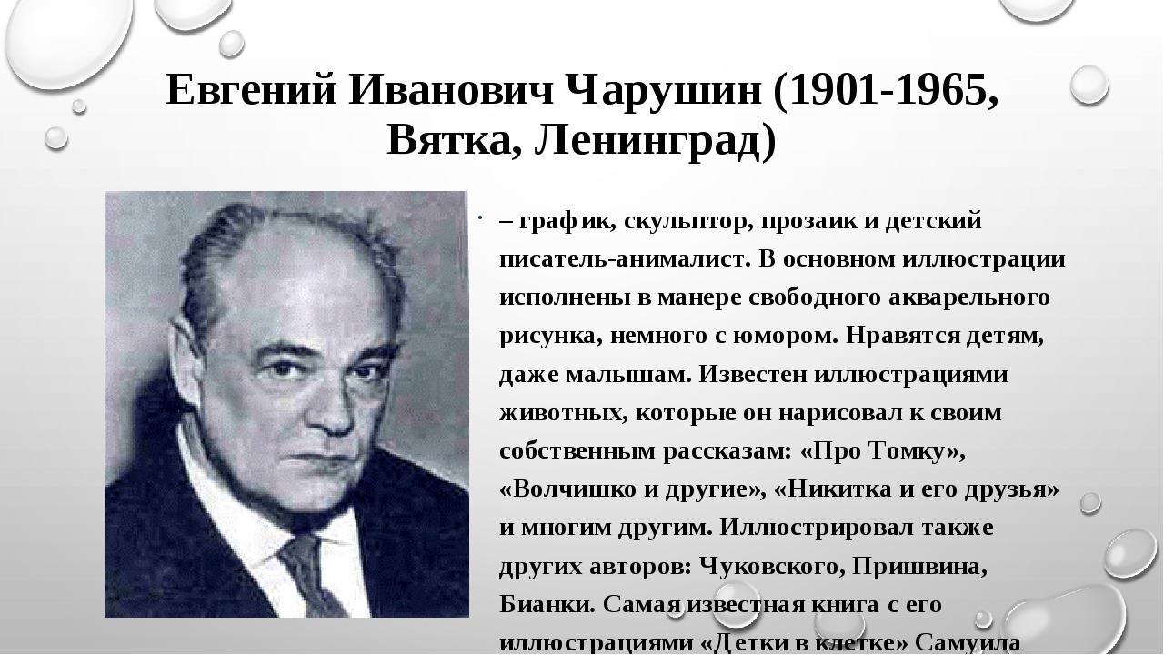 Евгений Иванович Чарушин(1901-1965, Вятка, Ленинград) – график, скульптор, п...