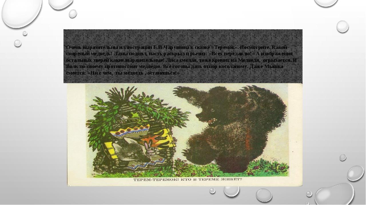 Очень выразительны иллюстрации Е.И.Чарушина к сказке «Теремок». Посмотрите....