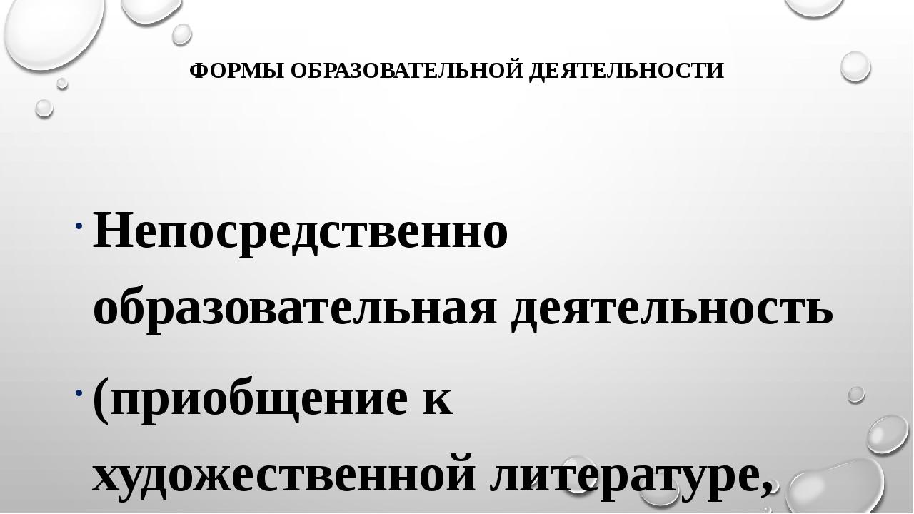 ФОРМЫ ОБРАЗОВАТЕЛЬНОЙ ДЕЯТЕЛЬНОСТИ Непосредственно образовательная деятельнос...