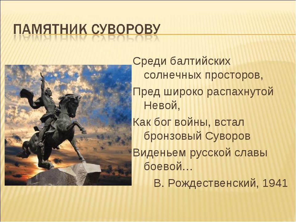 Среди балтийских солнечных просторов, Пред широко распахнутой Невой, Как бог...