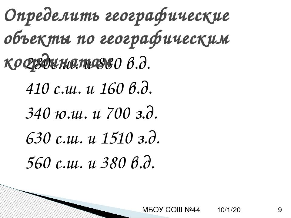 Д/з.: §12-13, придумать и записать в тетрадь задания на определение: а) геогр...