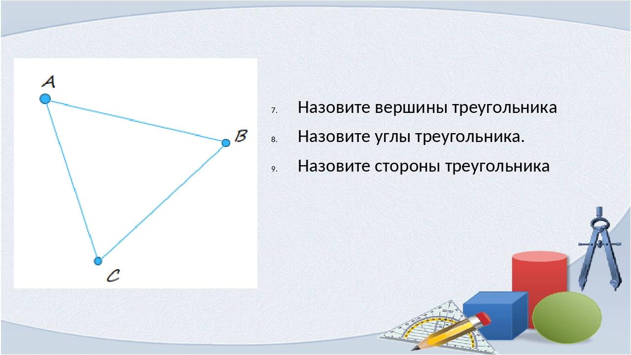 Назовите вершины треугольника Назовите углы треугольника. Назовите стороны тр...