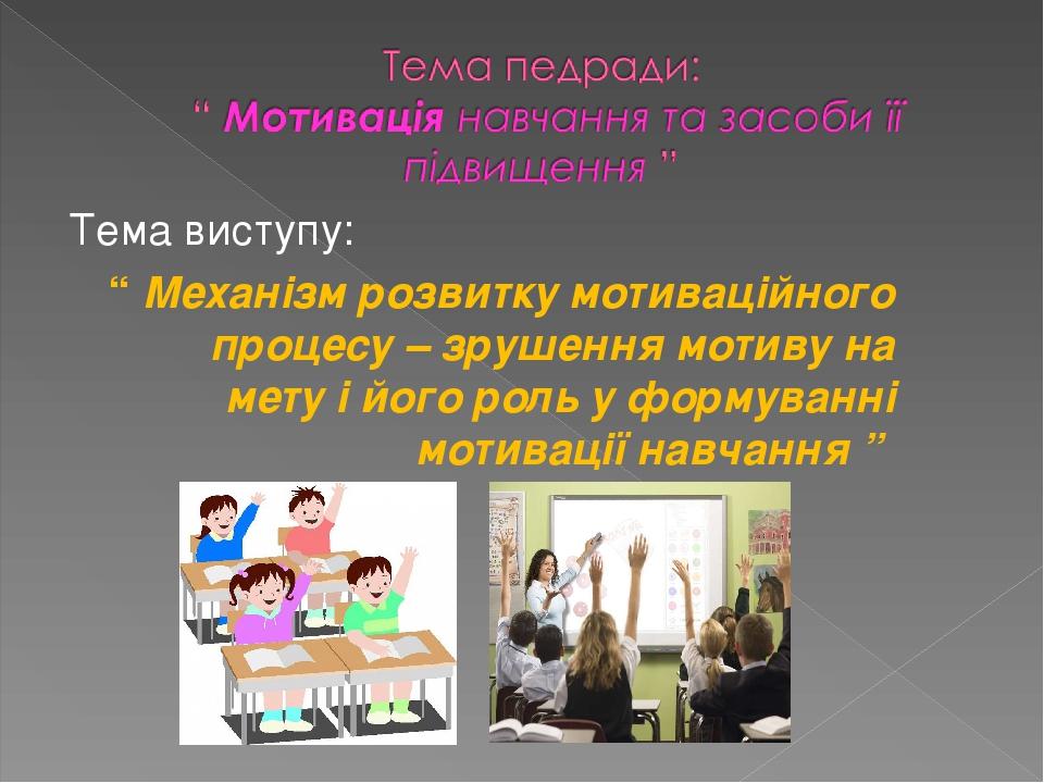 """Тема виступу: """" Механізм розвитку мотиваційного процесу – зрушення мотиву на..."""