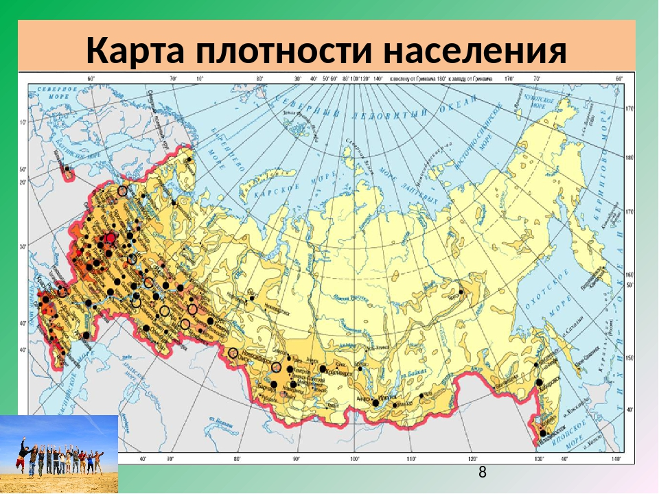 плотность населения россии картинки пластиковые