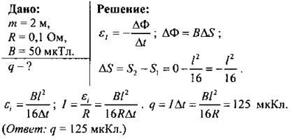 решение задач поматематике 2 класс