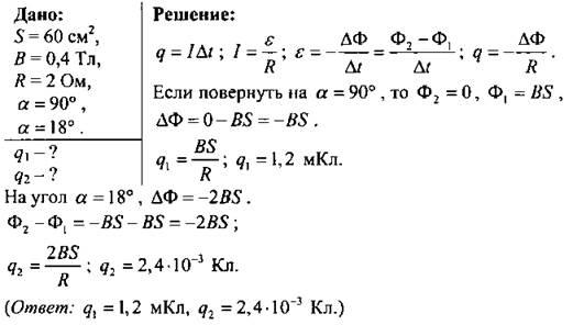 Решение задач по физике электромагнитной индукции типы решения задач в начальной школе