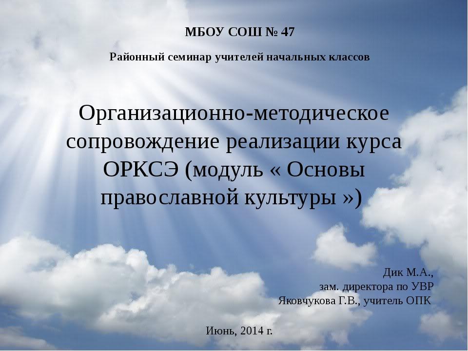 Районный семинар учителей начальных классов Организационно-методическое сопро...